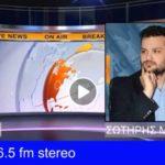 , Ακούστε το σχόλιο του Σωτήρη Μπαρσάκη στον 96,5 fm 27/04/2020, Eviathema.gr | Εύβοια Τοπ Νέα Ειδήσεις