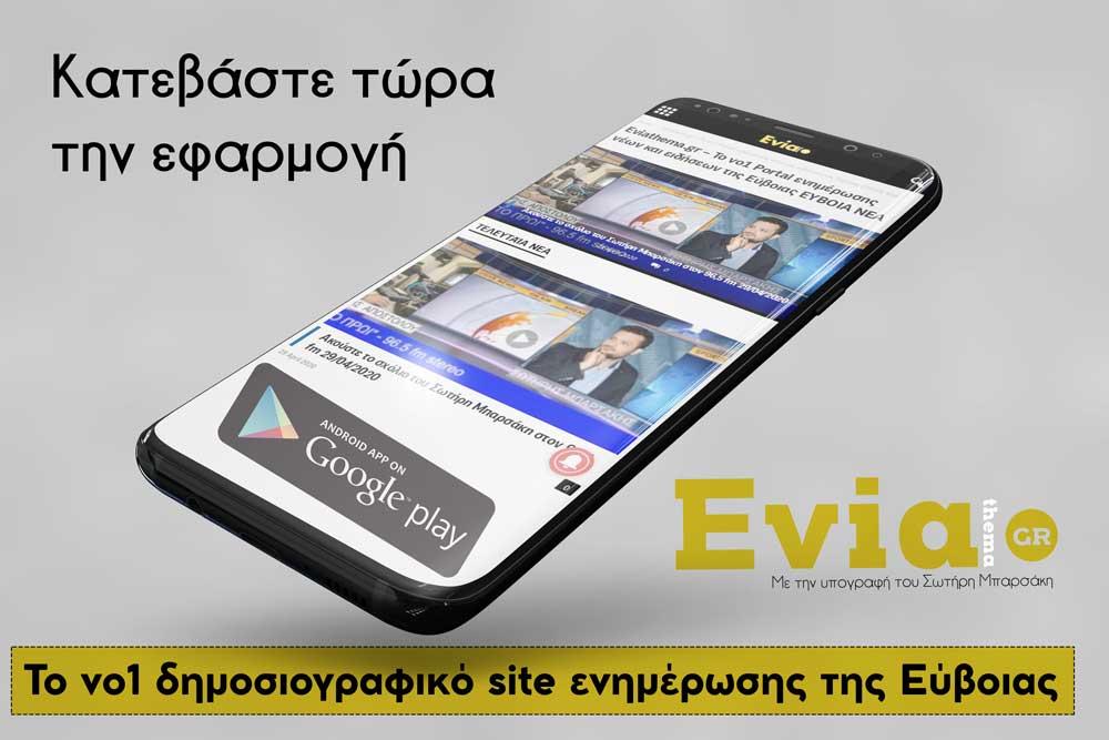 eviathema.gr το πρώτο site ενημέρωσης στην Εύβοια