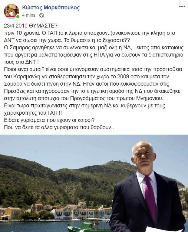 κώστας μαρκόπουλος