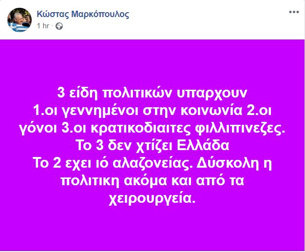 Κώστας Μαρκόπουλος, Ανάρτηση φωτιά Μαρκόπουλου για τα είδη των πολιτικών, Eviathema.gr | Εύβοια Τοπ Νέα Ειδήσεις