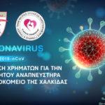 , Σύλλογος ο Καλός Σαμαρείτης: Διοργάνωση εράνου αλληλεγγύης για αγορά φορητού αναπνευστήρα για το Γεν. Νοσοκομείο Χαλκίδας, Eviathema.gr   Εύβοια Τοπ Νέα Ειδήσεις