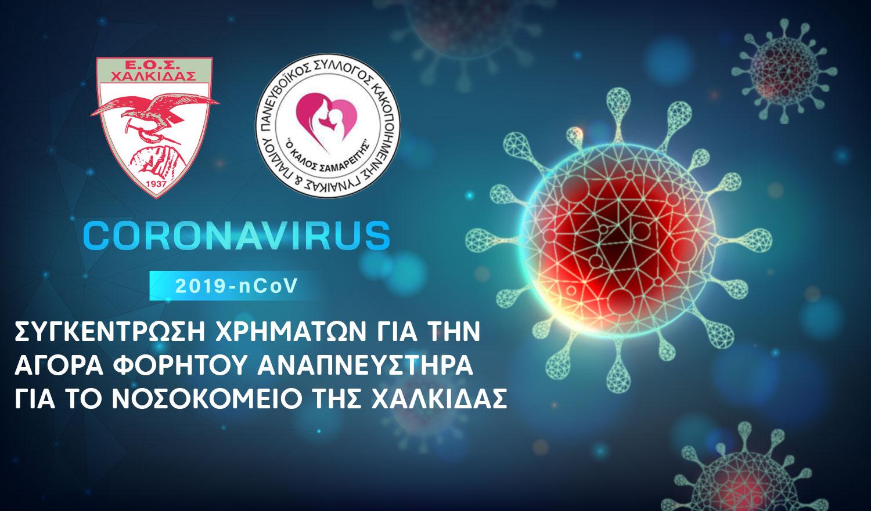 Σύλλογος ο Καλός Σαμμαρείτης, Σύλλογος ο Καλός Σαμαρείτης: Διοργάνωση εράνου αλληλεγγύης για αγορά φορητού αναπνευστήρα για το Γεν. Νοσοκομείο Χαλκίδας, Eviathema.gr | Εύβοια Τοπ Νέα Ειδήσεις