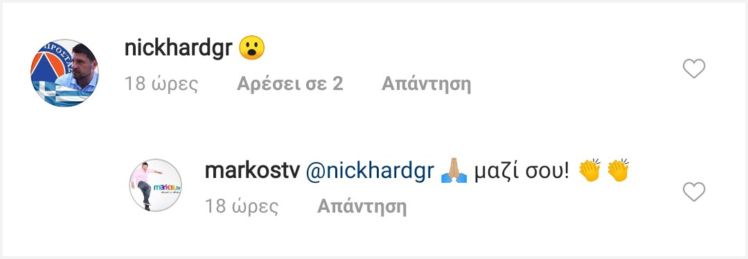 Νίκος Χαρδαλιάς, Κορονοϊός: Πως αντέδρασε ο Νίκος Χαρδαλιάς σε δημοσίευση δημοσιογράφου στο instagram – ΦΩΤΟ, Eviathema.gr   ΕΥΒΟΙΑ ΝΕΑ - Νέα και ειδήσεις από όλη την Εύβοια