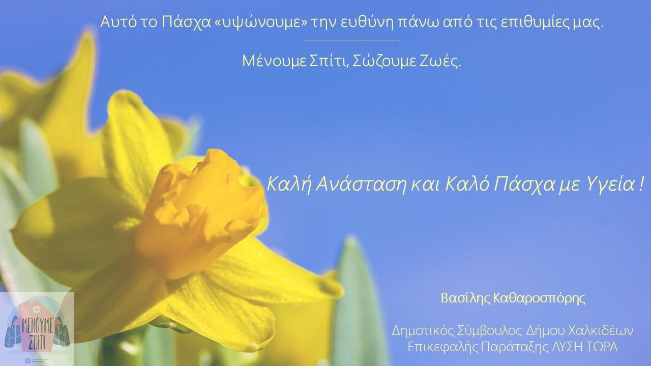 , Πασχαλινές Ευχές Βασίλη Καθαροσπόρη, Eviathema.gr | ΕΥΒΟΙΑ ΝΕΑ - Νέα και ειδήσεις από όλη την Εύβοια