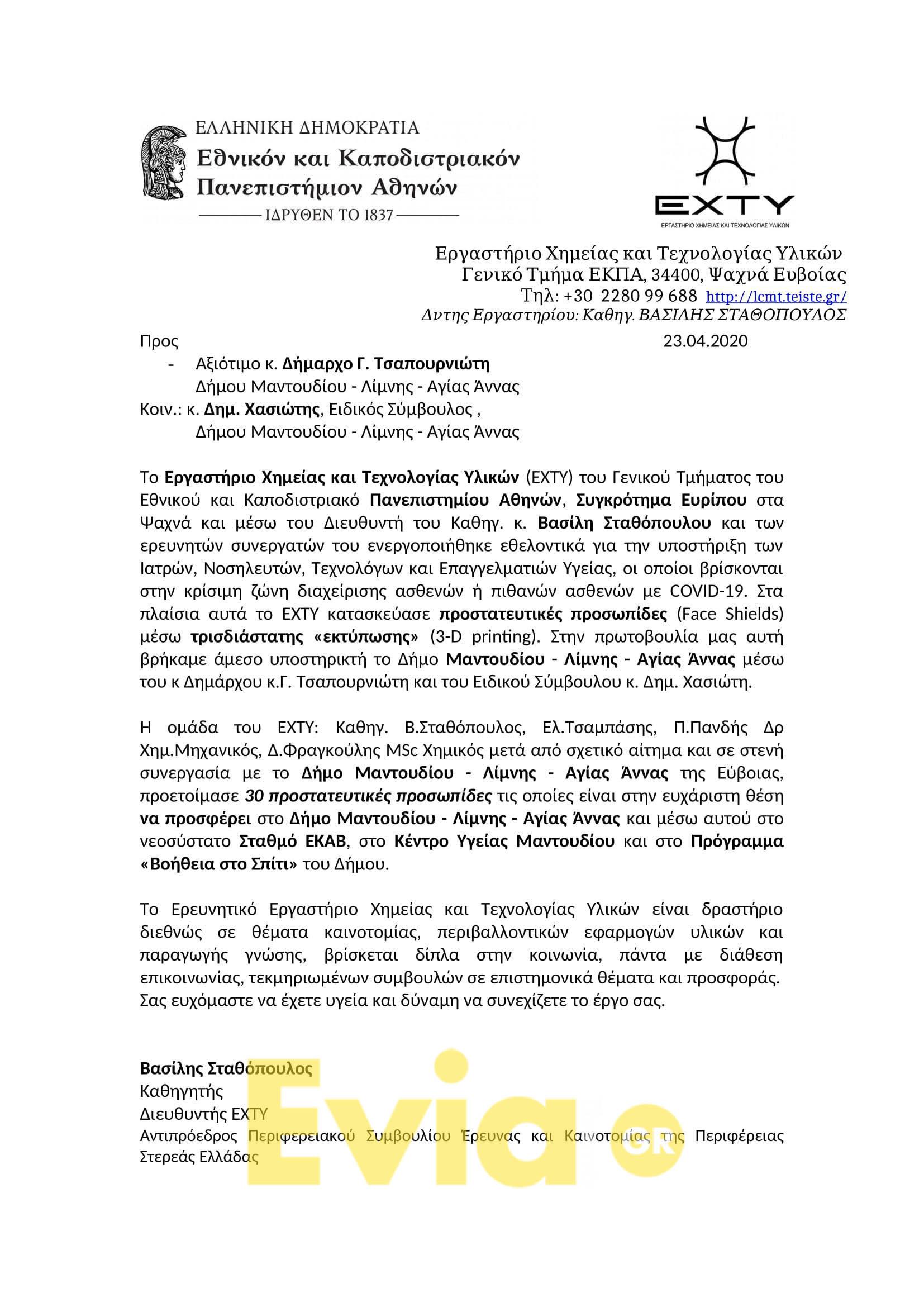 ΕΚΠΑ Ψαχνών, ΕΚΠΑ Ψαχνών: Δωρεά 30 προστατευτικών προσωπίδων στο Δήμο Μαντουδίου – Λίμνης – Αγ. Άννας, Eviathema.gr   Εύβοια Τοπ Νέα Ειδήσεις