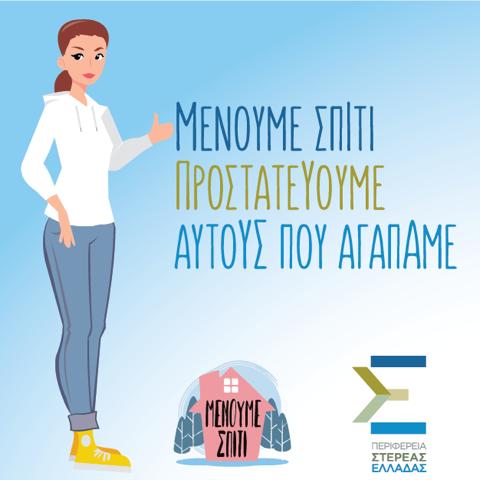 Περιφέρειας Στερεάς Ελλάδας, Το νέο ξεχωριστό spot της Περιφέρειας Στερεάς Ελλάδας για το Μένουμε Σπίτι, Eviathema.gr | ΕΥΒΟΙΑ ΝΕΑ - Νέα και ειδήσεις από όλη την Εύβοια