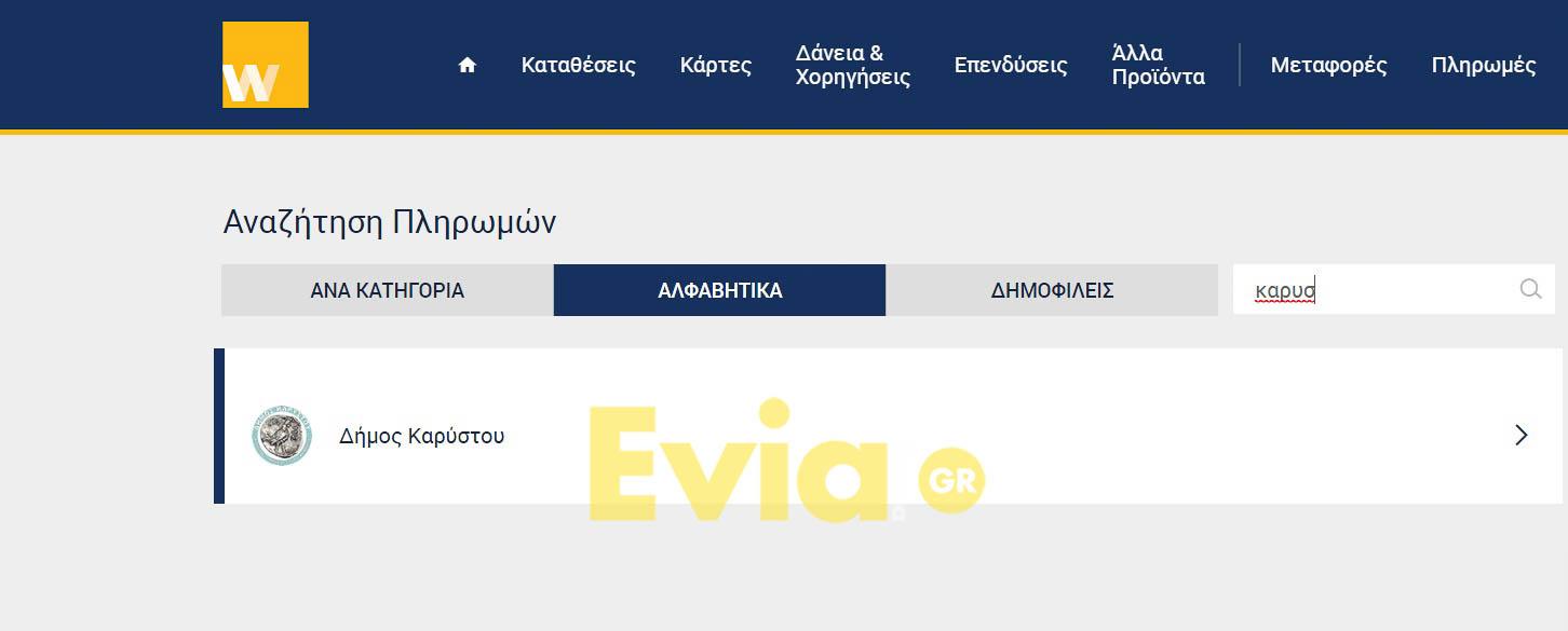 Εύβοια: Σε ποιους δήμους οι πολίτες μπορούν να πληρώσουν ηλεκτρονικά τις οφειλές τους