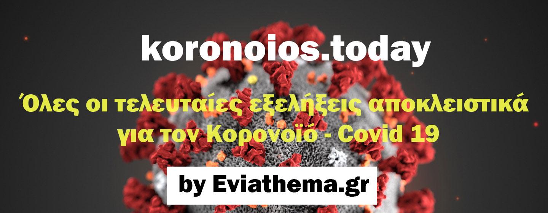 Σωτήρης Μπαρσάκης, Το eviathema.gr και ο Σωτήρης Μπαρσάκης σας παρουσιάζουν την νέα ιστοσελίδα για τον κορονοϊό koronoios.today, Eviathema.gr   Εύβοια Τοπ Νέα Ειδήσεις