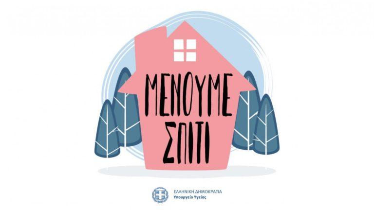 Διατροφή για διάστημα, Διατροφή για το διάστημα #menoumespiti, Eviathema.gr   ΕΥΒΟΙΑ ΝΕΑ - Νέα και ειδήσεις από όλη την Εύβοια