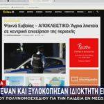 , Tο ρεπορτάζ του eviathema.gr για την ληστεία επιχείρησης στα Ψαχνά στο δελτίο ειδήσεων του Star, Eviathema.gr   Εύβοια Τοπ Νέα Ειδήσεις