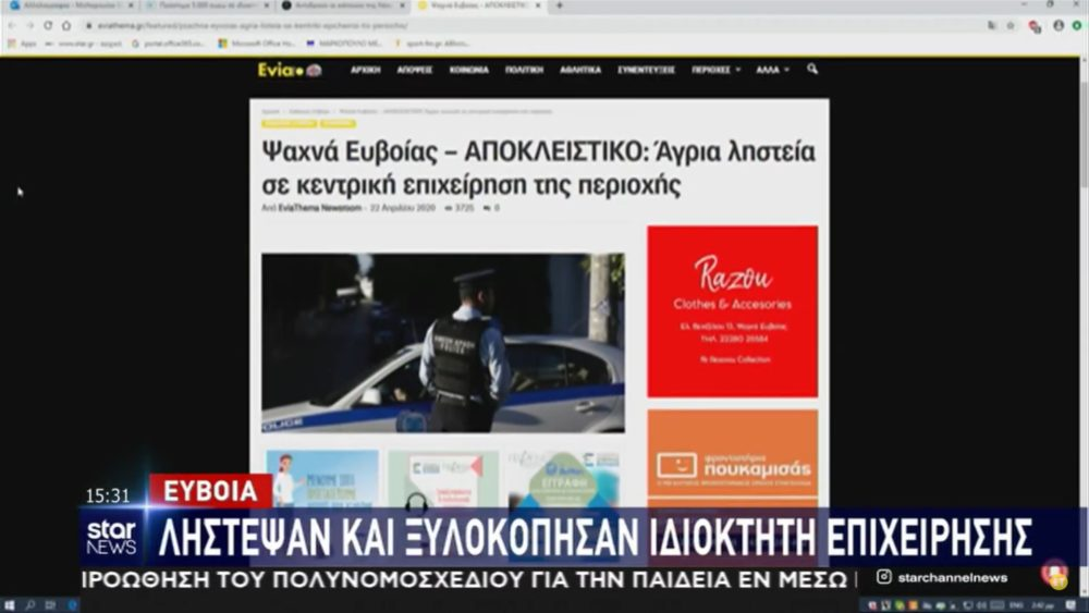 eviathema.gr star channel