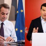 , Πόθεν Έσχες: Τι δήλωσαν Μητσοτάκης και Τσίπρας, Eviathema.gr | Εύβοια Τοπ Νέα Ειδήσεις