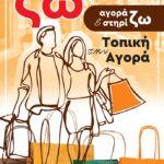 , Δήμαρχος Θηβαίων – Γιώργος Αναστασίου: Στηρίζουμε όλοι την τοπική μας αγορά, Eviathema.gr | Εύβοια Τοπ Νέα Ειδήσεις