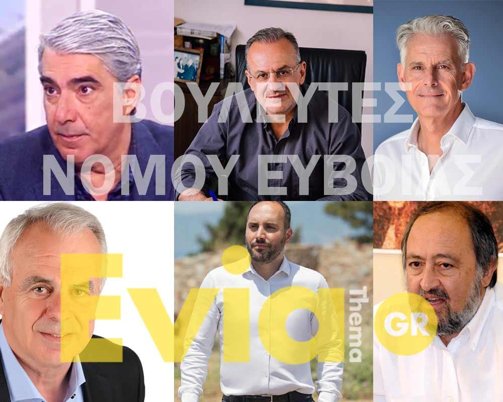 Δείτε τα πόθεν έσχες των Βουλευτών της Εύβοιας, Δείτε τα πόθεν έσχες των Βουλευτών της Εύβοιας, Eviathema.gr | Εύβοια Τοπ Νέα Ειδήσεις
