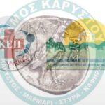 , Δωρεάν χρήση του λογισμικού των ΚΕΠ Υγείας εξασφάλισε ο Δήμος Καρύστου για όλους τους δημότες, Eviathema.gr   Εύβοια Τοπ Νέα Ειδήσεις
