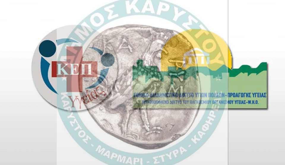 ΚΕΠ Υγείας εξασφάλισε ο Δήμος Καρύστου, Δωρεάν χρήση του λογισμικού των ΚΕΠ Υγείας εξασφάλισε ο Δήμος Καρύστου για όλους τους δημότες, Eviathema.gr | ΕΥΒΟΙΑ ΝΕΑ - Νέα και ειδήσεις από όλη την Εύβοια