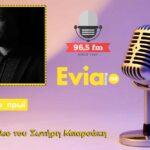 , Ακούστε το σχόλιο του Σωτήρη Μπαρσάκη στον 96,5 fm 06/05/2020, Eviathema.gr | Εύβοια Τοπ Νέα Ειδήσεις