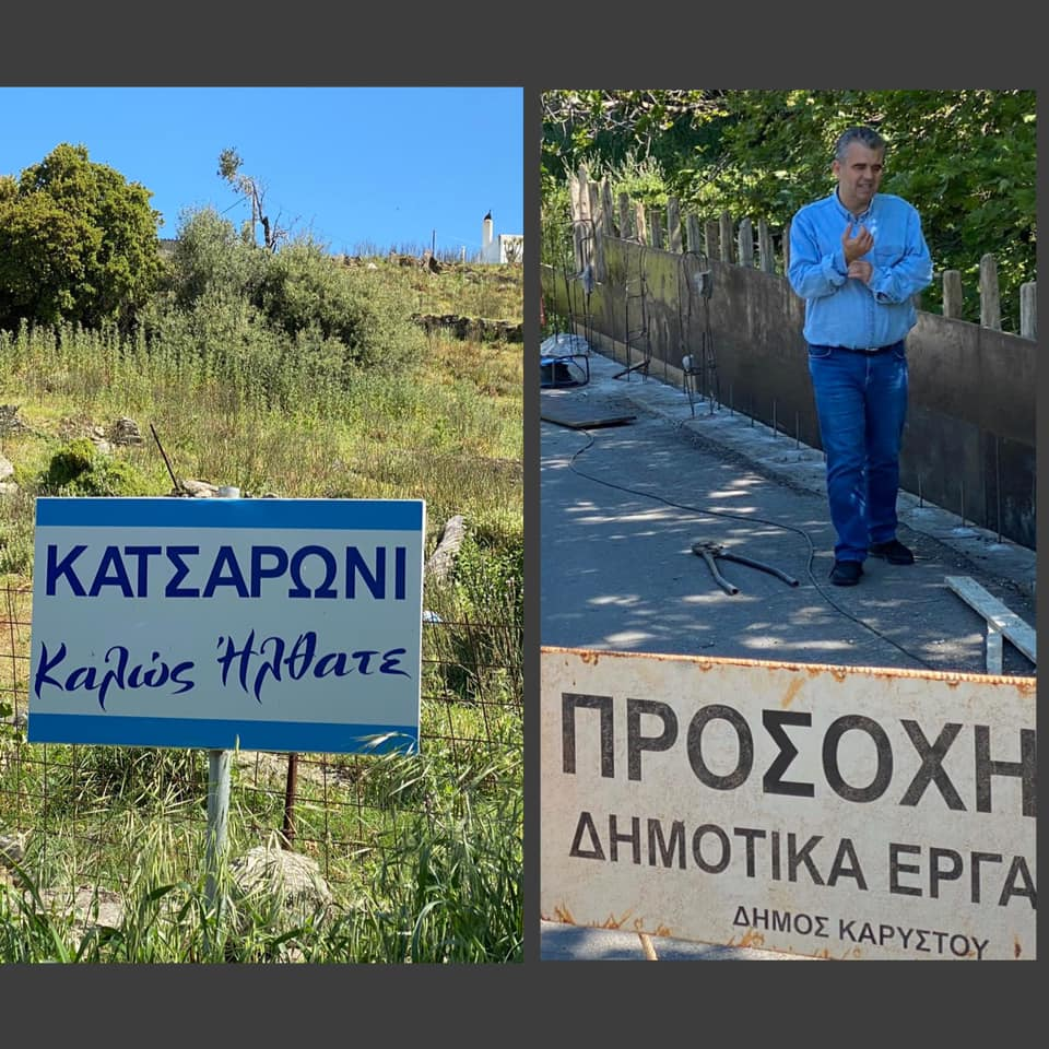 Λευτέρης Ραβιόλος: Επισκέφθηκε το Κατσαρώνι Ευβοίας, Λευτέρης Ραβιόλος: Επισκέφθηκε το Κατσαρώνι Ευβοίας, Eviathema.gr | ΕΥΒΟΙΑ ΝΕΑ - Νέα και ειδήσεις από όλη την Εύβοια