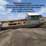 , Μαρμάρι Ευβοίας – Καταγγελία αναγνώστη: Εστία μόλυνσης ξύλινο καΐκι στην παραλία αρκετό καιρό, Eviathema.gr | Εύβοια Τοπ Νέα Ειδήσεις