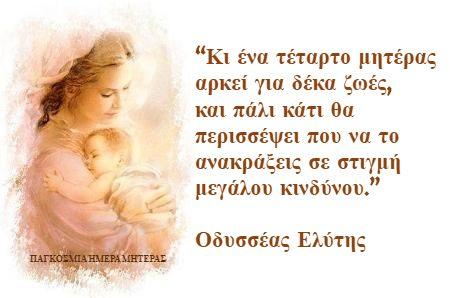 Γιώργος Τσαπουρνιώτης, Γιώργος Τσαπουρνιώτης: Απλά και λιτά λέει χρόνια πολλά για τις ηρωίδες της Ζωής…τις μητέρες, Eviathema.gr | Εύβοια Τοπ Νέα Ειδήσεις