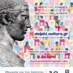 , Φάνης Σπανός: Στηρίζουμε την ψηφιακή δράση του Μουσείου Δελφών, Eviathema.gr   Εύβοια Τοπ Νέα Ειδήσεις