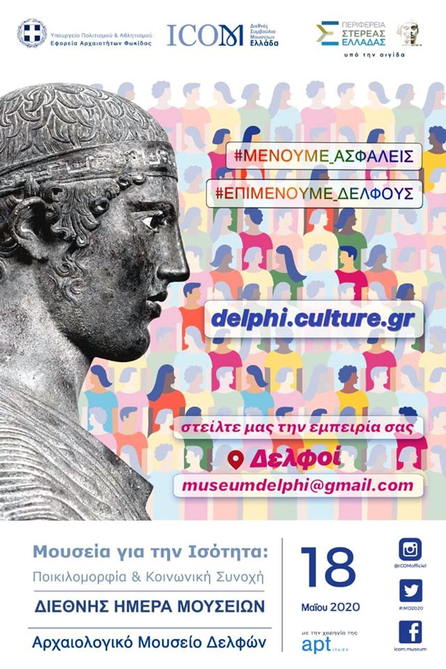 Φάνης Σπανός, Φάνης Σπανός: Στηρίζουμε την ψηφιακή δράση του Μουσείου Δελφών, Eviathema.gr | ΕΥΒΟΙΑ ΝΕΑ - Νέα και ειδήσεις από όλη την Εύβοια
