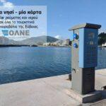 , ΟΛΝ Ευβοίας: Στο εμπορικό λιμάνι της Χαλκίδας και σε όλα τα τουριστικά αγκυροβόλια της Εύβοιας θα βρείτε τα νέα Pillar παροχής Ρεύματος και Νερού., Eviathema.gr | Εύβοια Τοπ Νέα Ειδήσεις