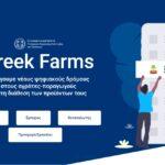 , Ο Έλληνας Παραγωγός Στην Ψηφιακή Εποχή. Μία πρωτοβουλία του Υπουργείου Αγροτικής Ανάπτυξης, Eviathema.gr   Εύβοια Τοπ Νέα Ειδήσεις