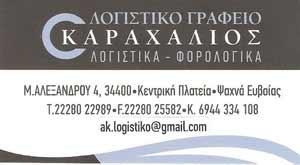 ΚΑΡΑΛΑΧΑΛΙΟΣ ΛΟΓΙΣΤΙΚΟ ΓΡΑΦΕΙΟ ΨΑΧΝΑ