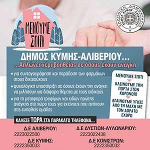 Δήμος Κύμης - Αλιβερίου, Δήμος Κύμης – Αλιβερίου: Απλώνει χέρι βοηθείας σε όσους έχουν ανάγκη, Eviathema.gr | ΕΥΒΟΙΑ ΝΕΑ - Νέα και ειδήσεις από όλη την Εύβοια