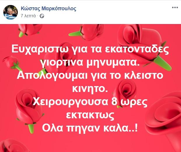 Κώστας Μαρκόπουλος, Κώστας Μαρκόπουλος: Το ευχαριστώ για τις ευχές που του έστειλαν! Γιατί είχε κλειστό το κινητό στην γιορτή του, Eviathema.gr | Εύβοια Τοπ Νέα Ειδήσεις