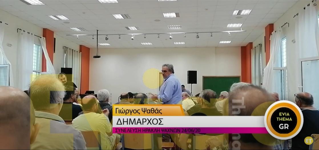 Γιώργος Ψαθάς στην Συνέλευση του Ηρακλή Ψαχνών, Τι είπε ο Γιώργος Ψαθάς στην Συνέλευση του Ηρακλή Ψαχνών το απόγευμα της Τετάρτης, Eviathema.gr | ΕΥΒΟΙΑ ΝΕΑ - Νέα και ειδήσεις από όλη την Εύβοια