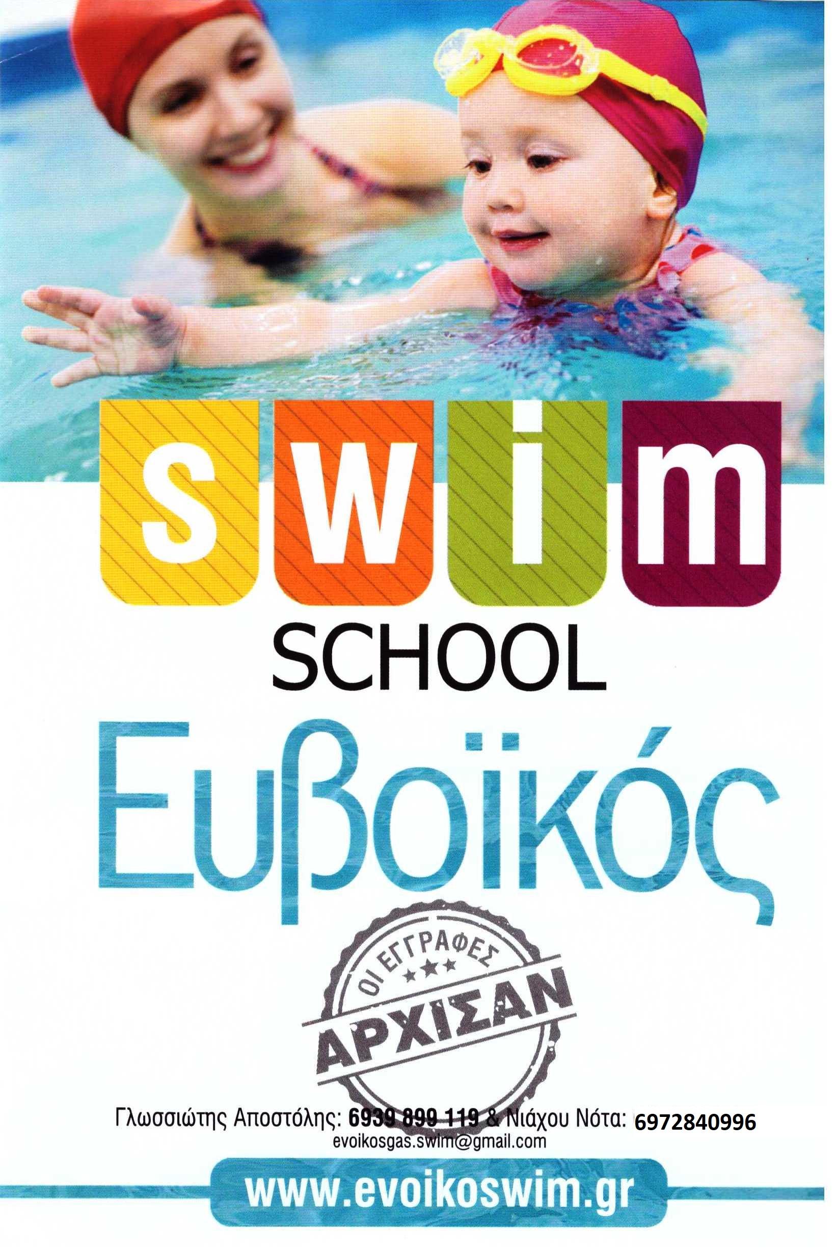 Ευβοϊκός ΓΑΣ, Επαναλειτουργεί ο Ευβοϊκός ΓΑΣ από Τρίτη 9 Ιουνίου, Eviathema.gr | ΕΥΒΟΙΑ ΝΕΑ - Νέα και ειδήσεις από όλη την Εύβοια