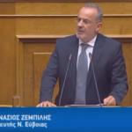 , Παρέμβαση Θανάση Ζεμπίλη στη Βουλή για τους 2 παιδικούς σταθμούς του Δήμου Χαλκιδέων [VIDEO], Eviathema.gr | Εύβοια Τοπ Νέα Ειδήσεις