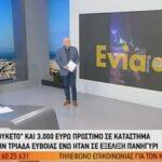 , Η Είδηση του eviathema.gr για το Πανηγύρι στην Τριάδα στην Εκπομπή Καλημέρα Ελλάδα του Γιώργου Παπαδάκη στον ΑΝΤ1, Eviathema.gr   Εύβοια Τοπ Νέα Ειδήσεις
