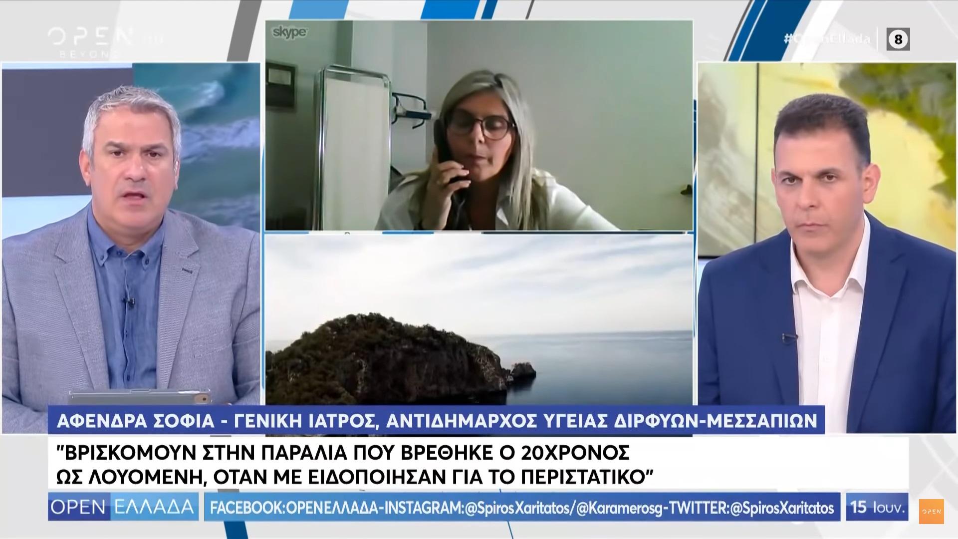 Η Σοφία Αφένδρα στο Open Ελλάδα, Η Σοφία Αφένδρα στο Open Ελλάδα, για τον θάνατο του 20χρονου στην Χιλιαδού, Eviathema.gr | ΕΥΒΟΙΑ ΝΕΑ - Νέα και ειδήσεις από όλη την Εύβοια