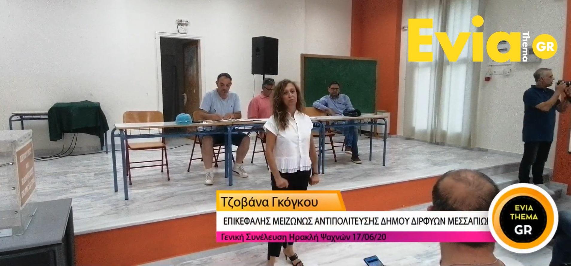 Τι είπε η Τζοβάνα Γκόγκου στην Γενική Συνέλευση του Ηρακλή Ψαχνών την Τετάρτη, Τι είπε η Τζοβάνα Γκόγκου στην Γενική Συνέλευση του Ηρακλή Ψαχνών την Τετάρτη [ΒΙΝΤΕΟ], Eviathema.gr | Εύβοια Τοπ Νέα Ειδήσεις