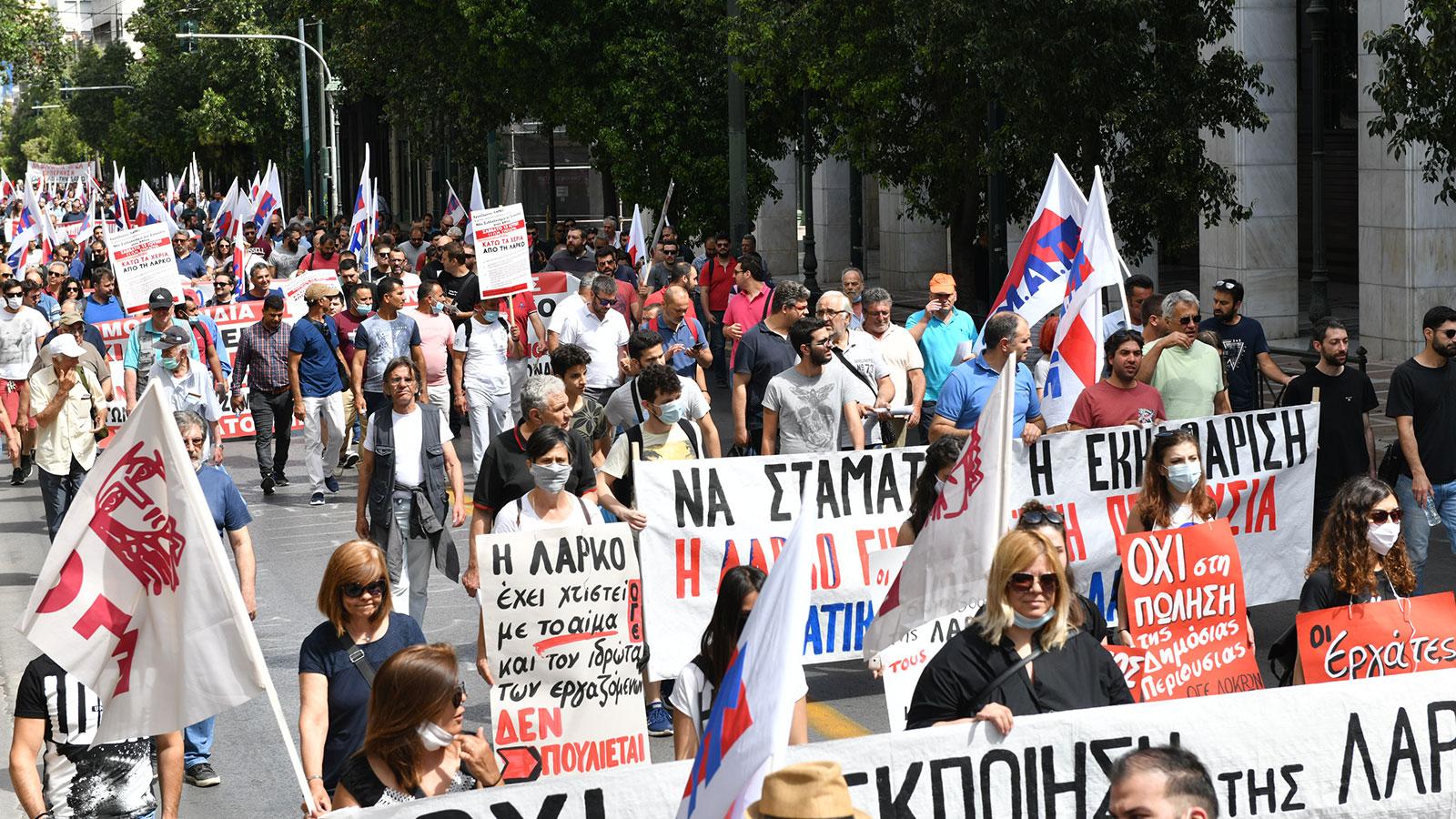 Πραγματοποιήθηκε το συλλαλητήριο για την ΛΑΡΚΟ, Πραγματοποιήθηκε το συλλαλητήριο για την ΛΑΡΚΟ το πρωί του Σαββάτου στο Κέντρο της Αθήνας, Eviathema.gr | Εύβοια Τοπ Νέα Ειδήσεις