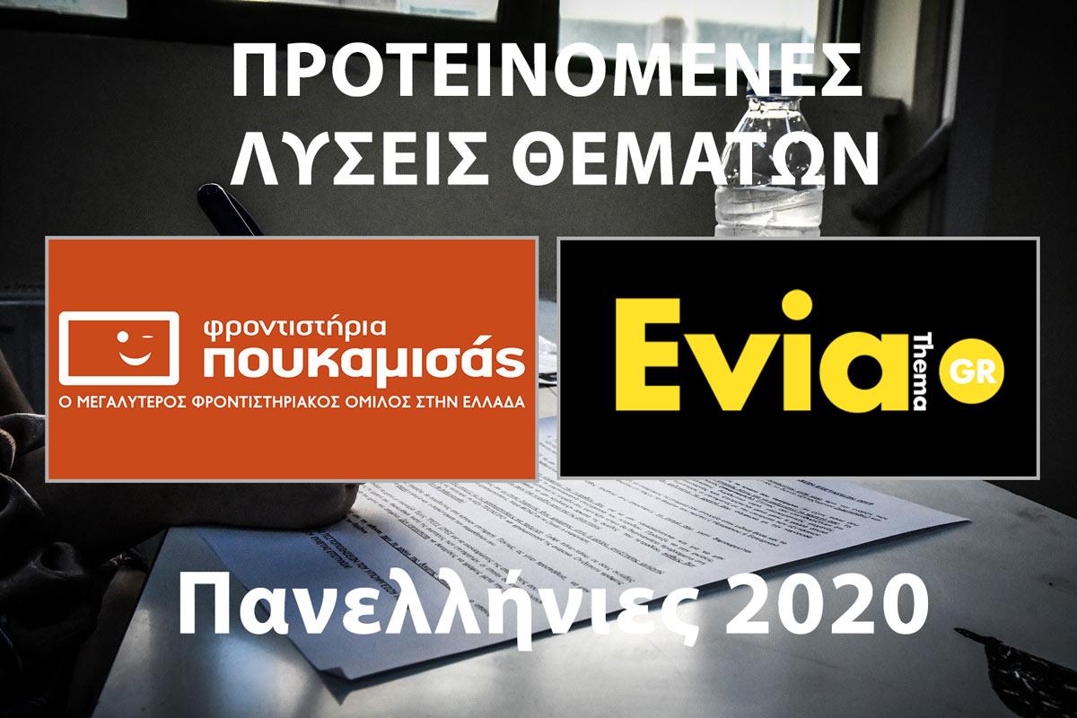 Πανελλήνιες 2020: Προτεινόμενες απαντήσεις Θεμάτων