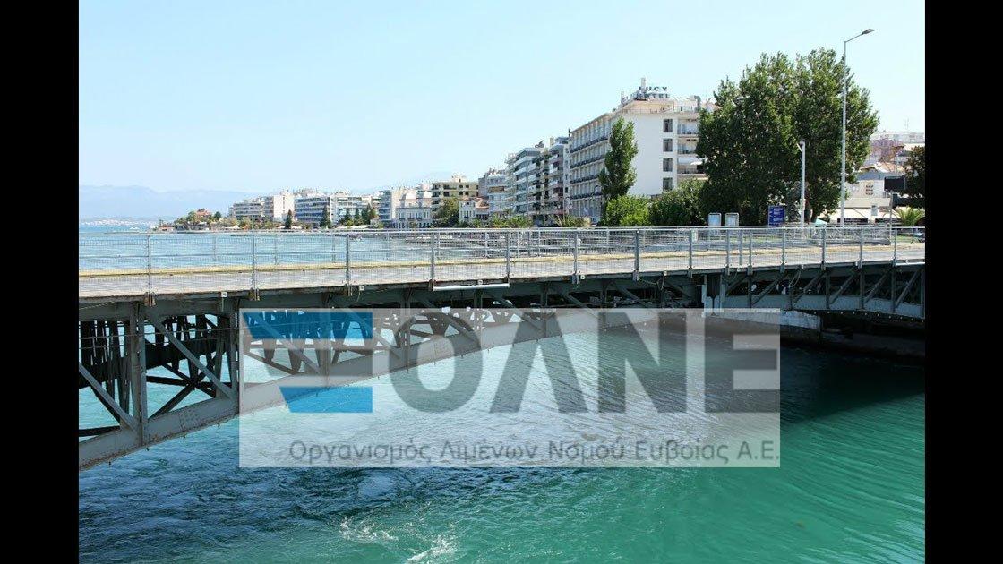 καθημερινό άνοιγμα της Συρταρωτής Γέφυρας του Ευρίπου, ΟΛΝΕ: Από 1η Ιουλίου καθημερινό άνοιγμα της Συρταρωτής Γέφυρας του Ευρίπου, Eviathema.gr | Εύβοια Τοπ Νέα Ειδήσεις