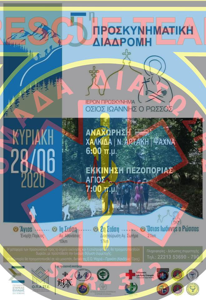 Συνεργασία Ομάδας Διάσωσης Εύβοιας και Περιφέρειας, Συνεργασία Ομάδας Διάσωσης Εύβοιας και Περιφέρειας για την ασφάλεια των πολιτών κατά την διάρκεια της 5ης Προσκυνηματικής Διαδρομής, Eviathema.gr | ΕΥΒΟΙΑ ΝΕΑ - Νέα και ειδήσεις από όλη την Εύβοια