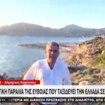 , Τι είπε ο Λευτέρης Ραβιόλος στο Mega για την Παραλία του Τουριστικού Σποτ, Eviathema.gr | Εύβοια Τοπ Νέα Ειδήσεις