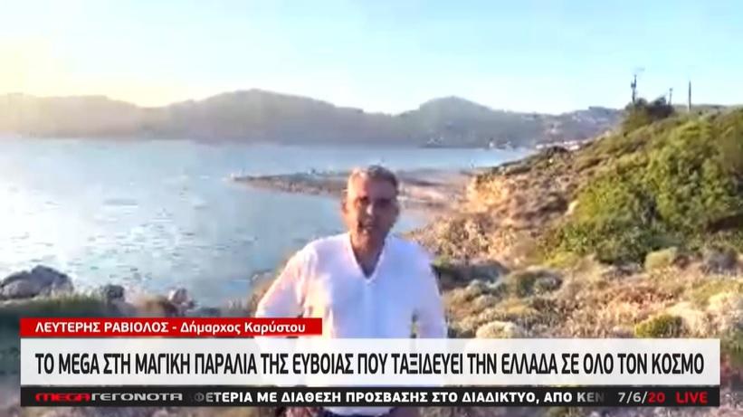 Λευτέρης Ραβιόλος, Τι είπε ο Λευτέρης Ραβιόλος στο Mega για την Παραλία του Τουριστικού Σποτ, Eviathema.gr | ΕΥΒΟΙΑ ΝΕΑ - Νέα και ειδήσεις από όλη την Εύβοια