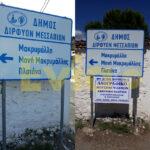 , Μικρές αλλά ουσιαστικές επεμβάσεις από τον Δήμο Διρφύων Μεσσαπίων, Eviathema.gr | Εύβοια Τοπ Νέα Ειδήσεις
