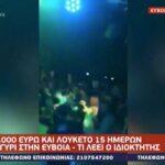 , Η είδηση  του Eviathema.gr για το Πανηγύρι στην Τριάδα στην Εκπομπή Live news με τον Νίκο Ευαγγελάτο MEGA, Eviathema.gr | Εύβοια Τοπ Νέα Ειδήσεις
