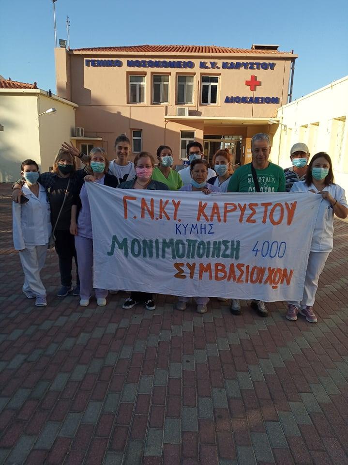 Γενικό Νοσοκομείο Καρύστου, Κινητοποιήσεις στο Γενικό Νοσοκομείο Καρύστου για την μονιμοποίηση των συμβασιούχων, Eviathema.gr | ΕΥΒΟΙΑ ΝΕΑ - Νέα και ειδήσεις από όλη την Εύβοια