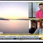 """, Η Βούλα Αγιοστρατίτη καλεσμένη σήμερα το πρωί στην Εκπομπή της ΕΡΤ3 """"Κάθε μέρα Ελλάδα"""", Eviathema.gr   Εύβοια Τοπ Νέα Ειδήσεις"""