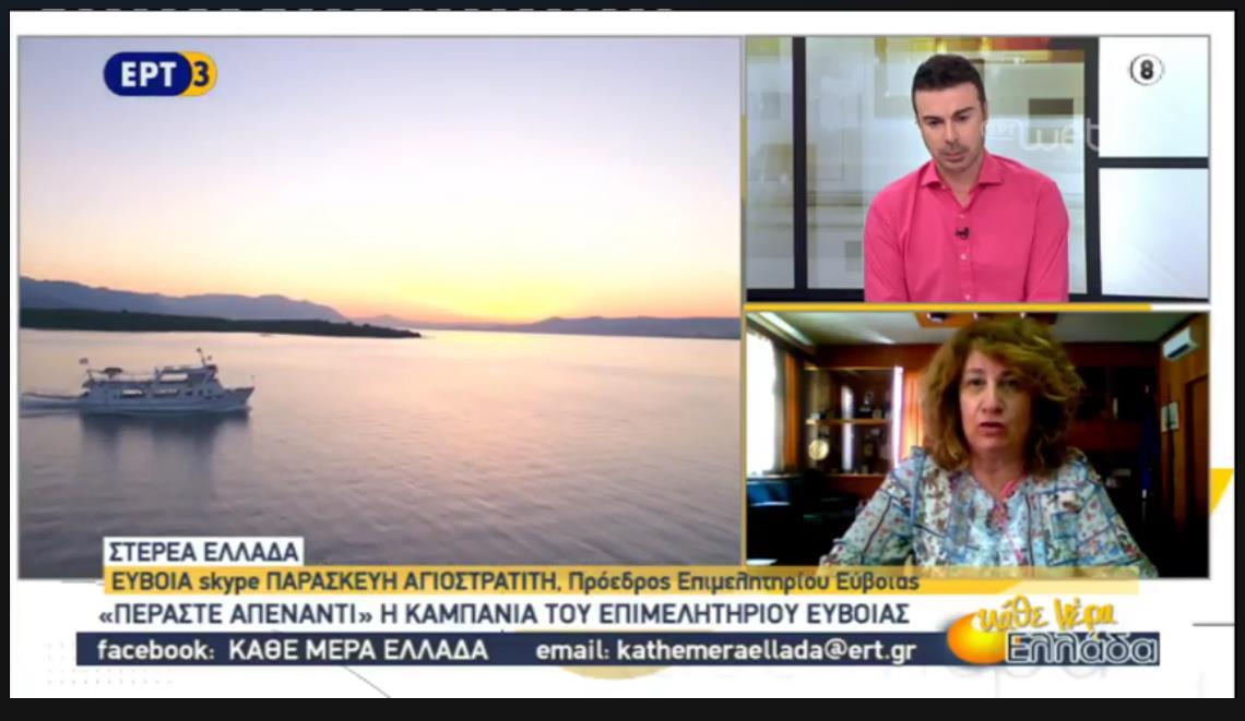 Η Βούλα Αγιοστρατίτη καλεσμένη σήμερα το πρωί στην Εκπομπή της ΕΡΤ3