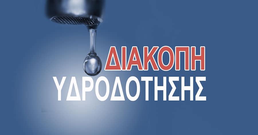 Δήμος Κύμης - Αλιβερίου: Διακοπή νερού λόγο βλάβης, Δήμος Κύμης – Αλιβερίου: Διακοπή νερού λόγο βλάβης στον κεντρικό αγωγό κοντά στο Βίταλο, Eviathema.gr | ΕΥΒΟΙΑ ΝΕΑ - Νέα και ειδήσεις από όλη την Εύβοια