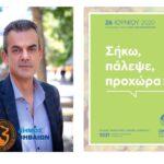 , Ο Δήμαρχος Θηβαίων Γιώργος Αναστασίου για την Παγκόσμια Ημέρα κατά των Ναρκωτικών, Eviathema.gr | Εύβοια Τοπ Νέα Ειδήσεις